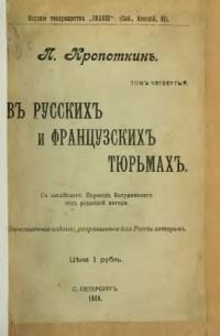 Пётр Алексеевич Кропоткин - В русских и французских тюрьмах