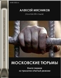 Алексей Мясников - Московские тюрьмы