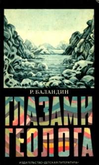 Рудольф Баландин - Глазами геолога