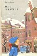 Магда Сабо - День рождения (сборник)