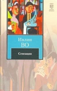 Ивлин Во - Сенсация