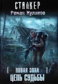 Роман Куликов - Новая зона. Цепь судьбы