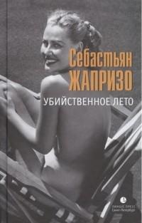 Себастьян Жапризо - Убийственное лето