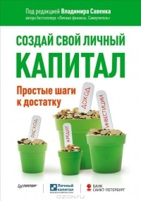 Владимир Савенок - Создай свой личный капитал. Простые шаги к достатку