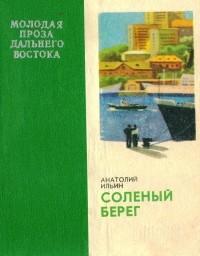 Анатолий Ильин - Соленый берег (сборник)
