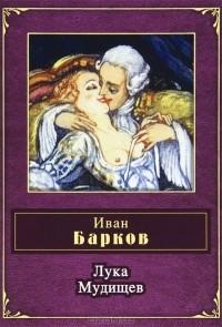 Иван барков порно