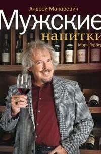 - Мужские напитки, или Занимательная наркология-2