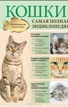 - Кошки. Самая полная энциклопедия