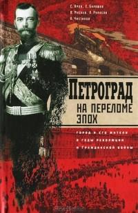 - Петроград на переломе эпох. Город и его жители в годы революции и Гражданской войны