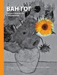Майкл Говард - Ван Гог. Жизнь и творчество в 500 картинах