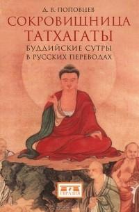 - Сокровищница татхагаты. Буддийские сутры в русских переводах