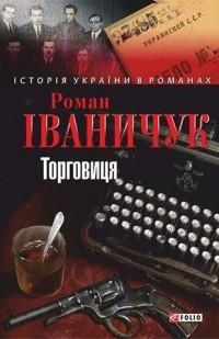 Роман Іваничук - Торговиця