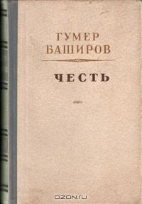 Гумер Баширов - Честь