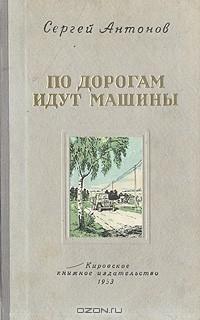 Сергей Антонов - По дорогам идут машины (сборник)