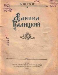 Алексей Югов - Даниил Галицкий