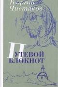 Георгий Чистяков - Путевой блокнот