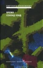 Светлана Алексиевич - Время секонд хэнд