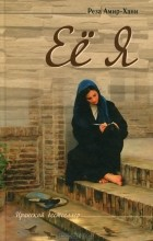 Реза Амир-Хани - Её я