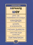 Бернард Шоу - Пьесы