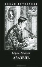 Борис Акунин - Азазель