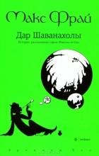 Макс Фрай - Дар Шаванахолы. История, рассказанная сэром Максом из Ехо