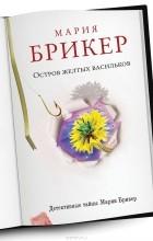 Мария Брикер - Остров желтых васильков