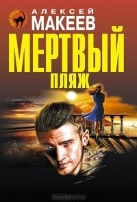 Алексей Макеев - Мертвый пляж