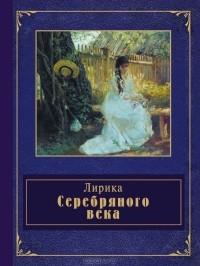 - Лирика Серебряного века