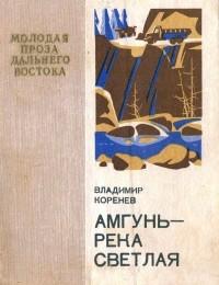 Владимир Коренев - Амгунь - река светлая (сборник)