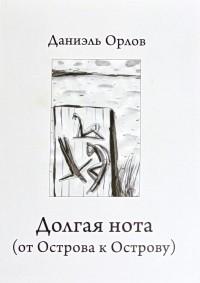 Даниэль Орлов - Долгая нота (от Острова к Острову)