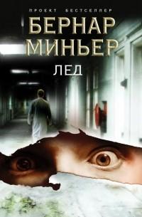Бернар Миньер - Лёд