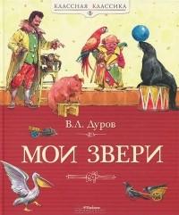 В. Л. Дуров - Мои звери (сборник)