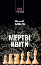 Олексій Волков - Мертві квіти