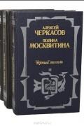 - Сказания о людях тайги (комплект из 3 книг)