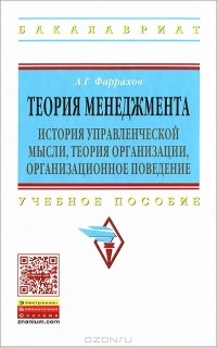А. Г. Фаррахов - Теория менеджмента. История управленческой мысли, теория организации, организационное поведение