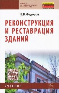 В. В. Федоров - Реконструкция и реставрация зданий
