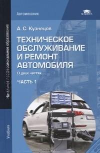 Учебник по техническому обслуживанию и ремонту автомобилей епифанов