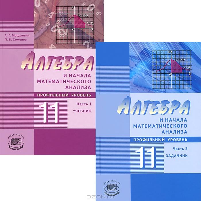 Алгебра и начала математического анализа. 10-11 классы (комплект.