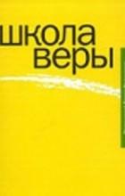 Протоиерей Павел Великанов - Школа веры