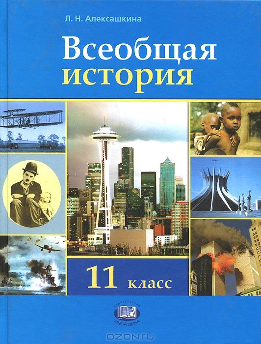 алексашкина данилов косулина учебник по истории 11 класс онлайн