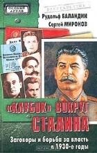 """- """"Клубок"""" вокруг Сталина. Заговоры и борьба за власть в 1930-е годы"""