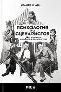 Уильям Индик - Психология для сценаристов: Построение конфликта в сюжете