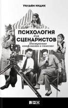 Уильям Индик — Психология для сценаристов: Построение конфликта в сюжете