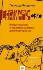 Леонард Млодинов - Евклидово окно. История геометрии от параллельных прямых до гиперпространства