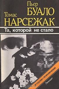 Пьер Буало, Томас Нарсежак - Та, которой не стало