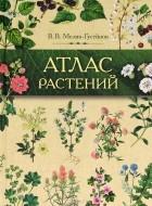 В. В. Мелик-Гусейнов - Атлас растений. Растения в народной медицине России и сопредельных государств