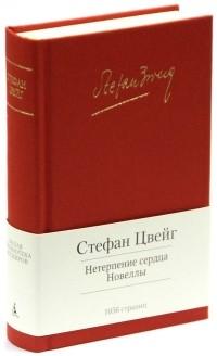 Стефан Цвейг - Нетерпение сердца. Новеллы (сборник)