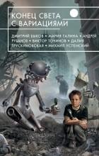 - Конец света с вариациями (сборник)