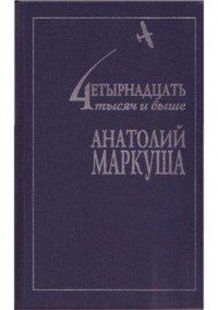 Анатолий Маркуша - Четырнадцать тысяч и выше.