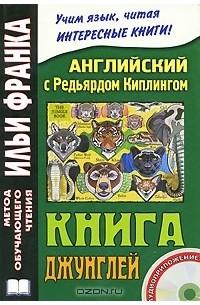 Редьярд Киплинг - Английский с Редьярдом Киплингом. Книга джунглей / Rudyard Kipling: The Jungle Book (+ CD)